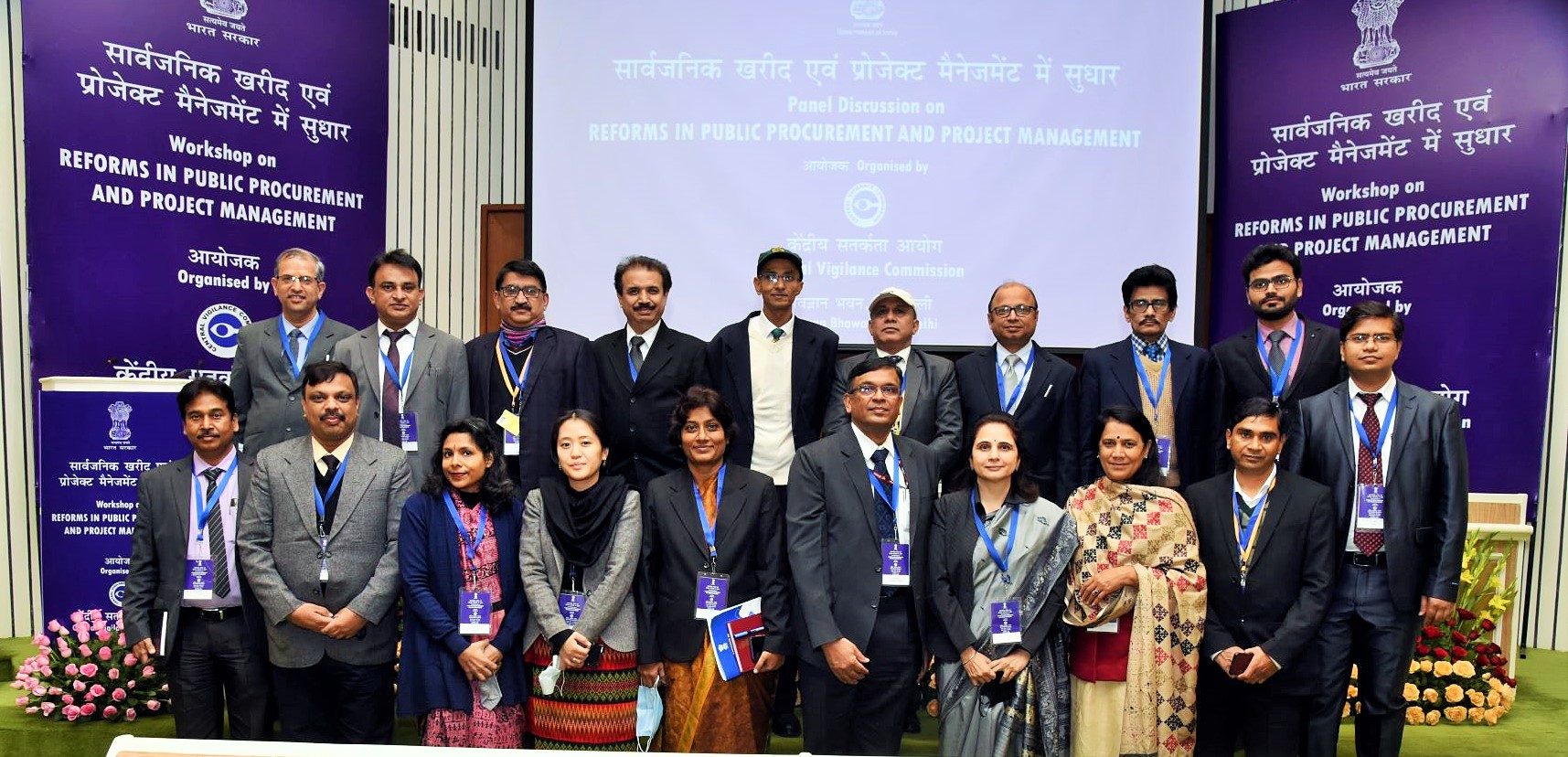 Conference on Reforms in Public Procurement and Project Management