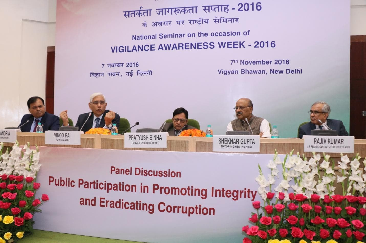 National Seminar VIGILANCE AWARENESS WEEK-2016 photo 15