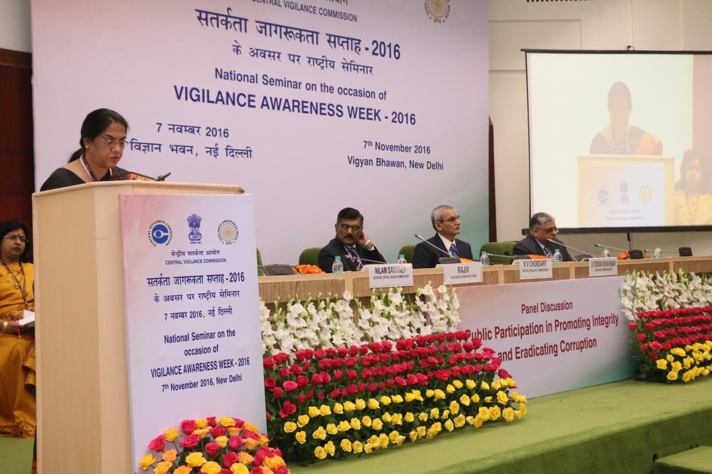 National Seminar VIGILANCE AWARENESS WEEK-2016 photo 6