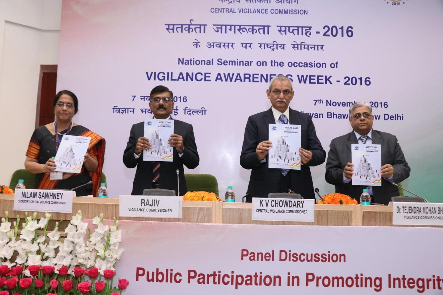 National Seminar VIGILANCE AWARENESS WEEK-2016 photo 7