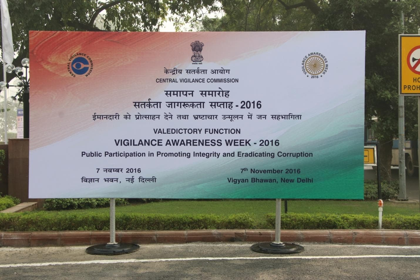 Valedicition Function VIGILANCE AWARENESS WEEK-2016